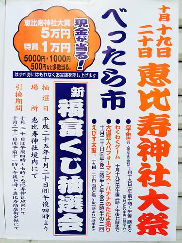 恵比寿神社 べったら市 2013/10/19-20