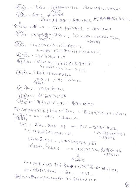 釜芸感情第2回No320131028