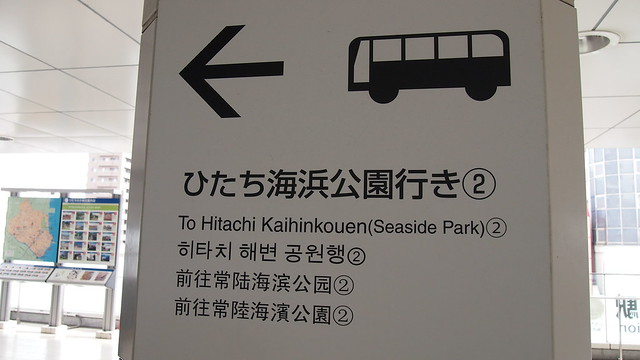 Hitachi Station