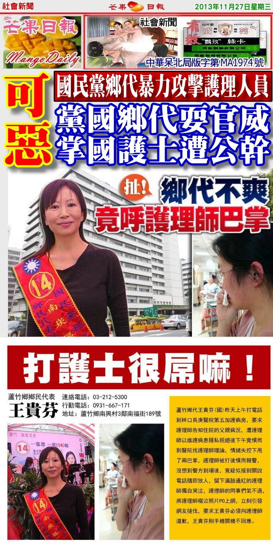 131127社會新聞--黨國鄉代耍官威,掌摑護士遭公幹
