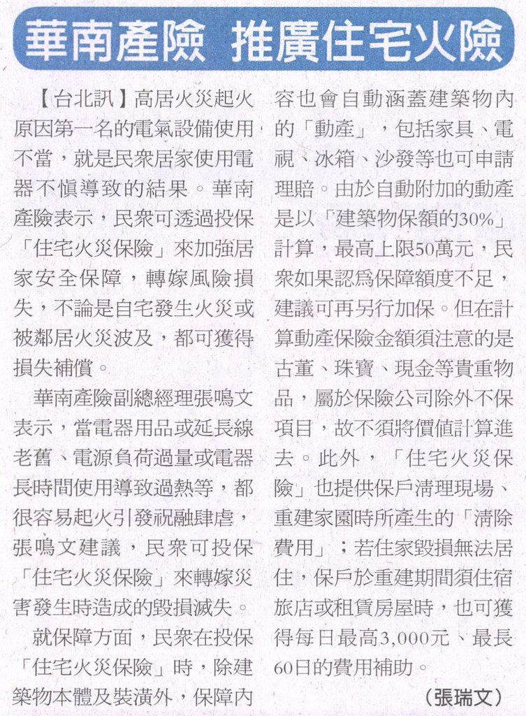 20131130[經濟日報]華南產險 推廣住宅火險