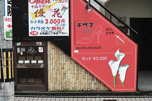 2014.01.08(SDIM5896