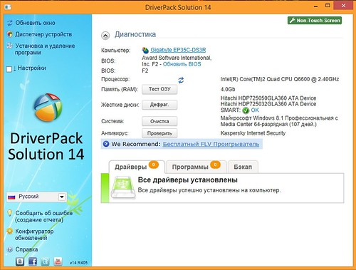 DriverPack Solution 14