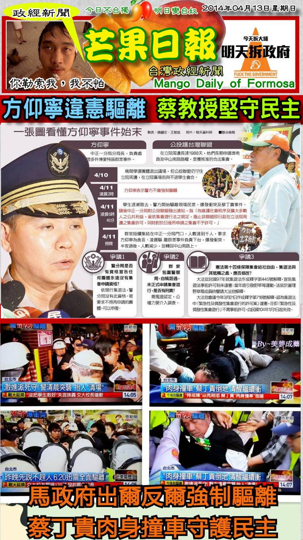 140413芒果日報--政經新聞--方仰寧違憲驅離,蔡教授堅守民主