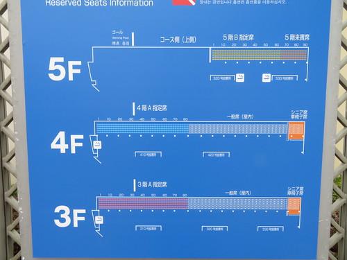 小倉競馬場の指定席案内図