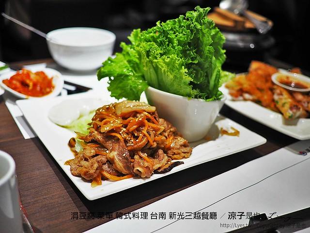涓豆腐 菜單 韓式料理 台南 新光三越餐廳 20