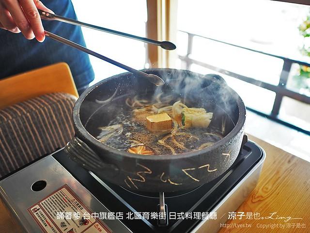 瞞著爹 台中旗艦店 北區育樂街 日式料理餐廳 42