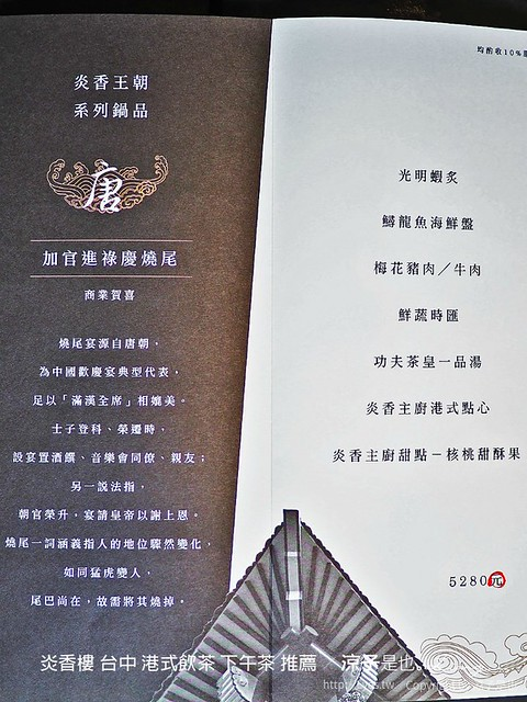 炎香樓 台中 港式飲茶 下午茶 推薦 13