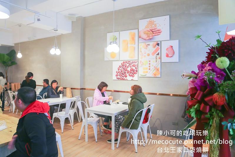 Pocket Wang 王家口袋燒餅【台北早餐】Pocket Wang王家口袋燒餅(北醫旗艦店),藝人吳宗憲女兒Sandy開的燒餅店,來自高雄左營眷村的美味