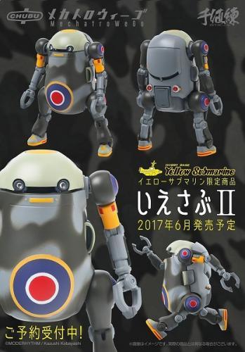《35機動機器人》IesabuⅡ迷彩塗裝「黃色潛水艇商店限定版」!35メカトロウィーゴ いえさぶⅡ(イエローサブマリン限定商品)