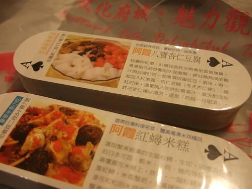 Poker撲克牌 台南小吃美食老店