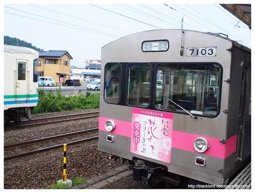 Fukushima Koutsu #03