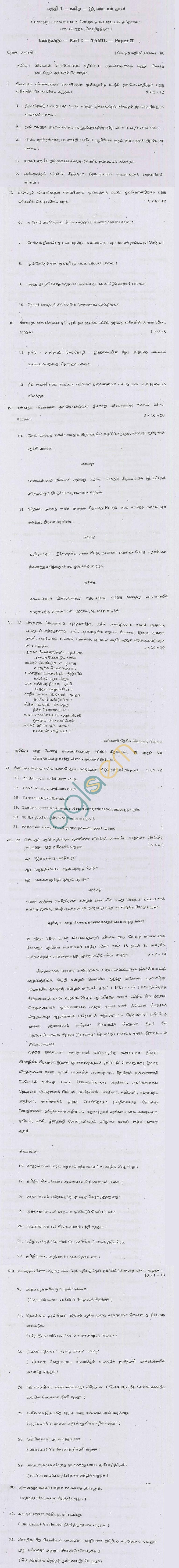 TN Board Higher Secondary (Plus 2)TamilQuestion PapersSeptember 2011