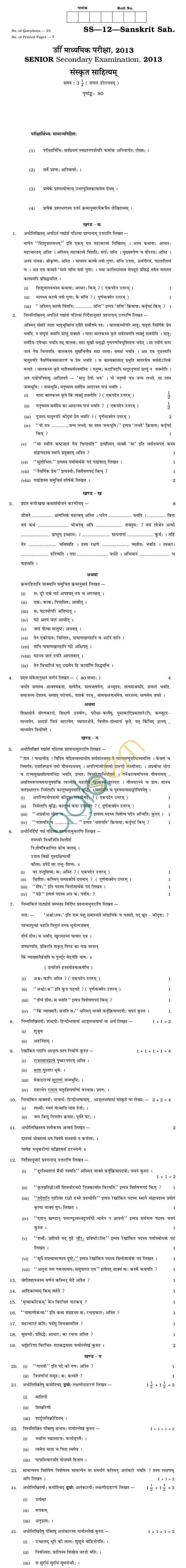 Rajasthan Board Sr. Secondary Sanskrit Sahitya Question Paper 2013