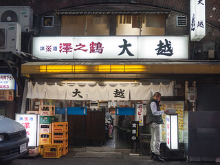 Japanese cheap tavern 2
