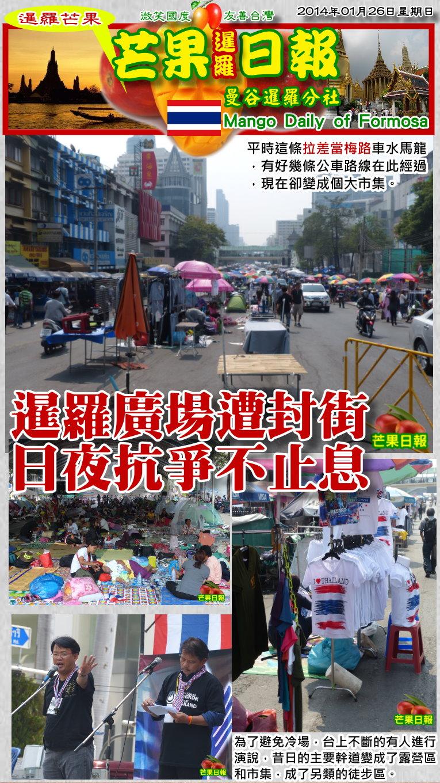 140128芒果日報--泰國新聞--暹羅廣場遭封街,日夜抗爭不止息