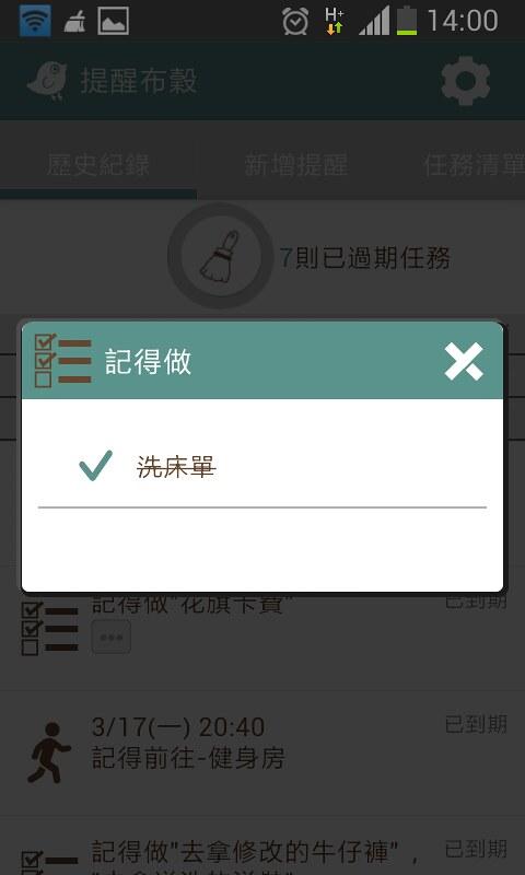 Screenshot_2014-03-18-14-00-57