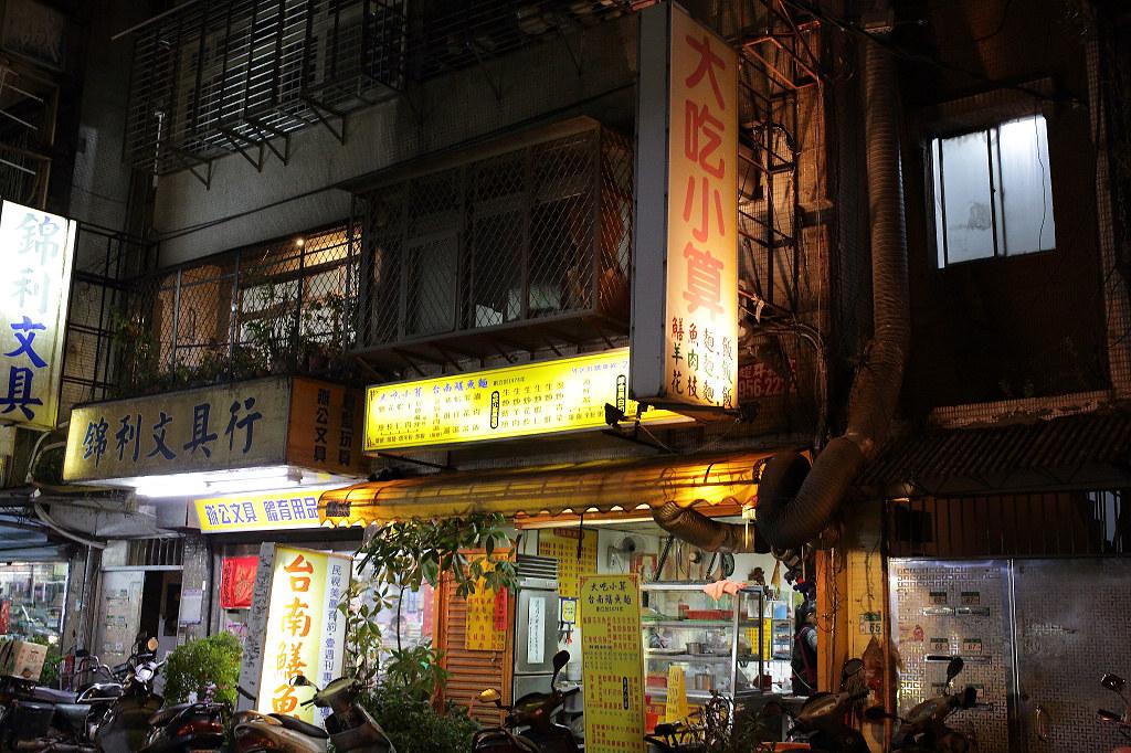 20140128板橋-大吃小算 (1)