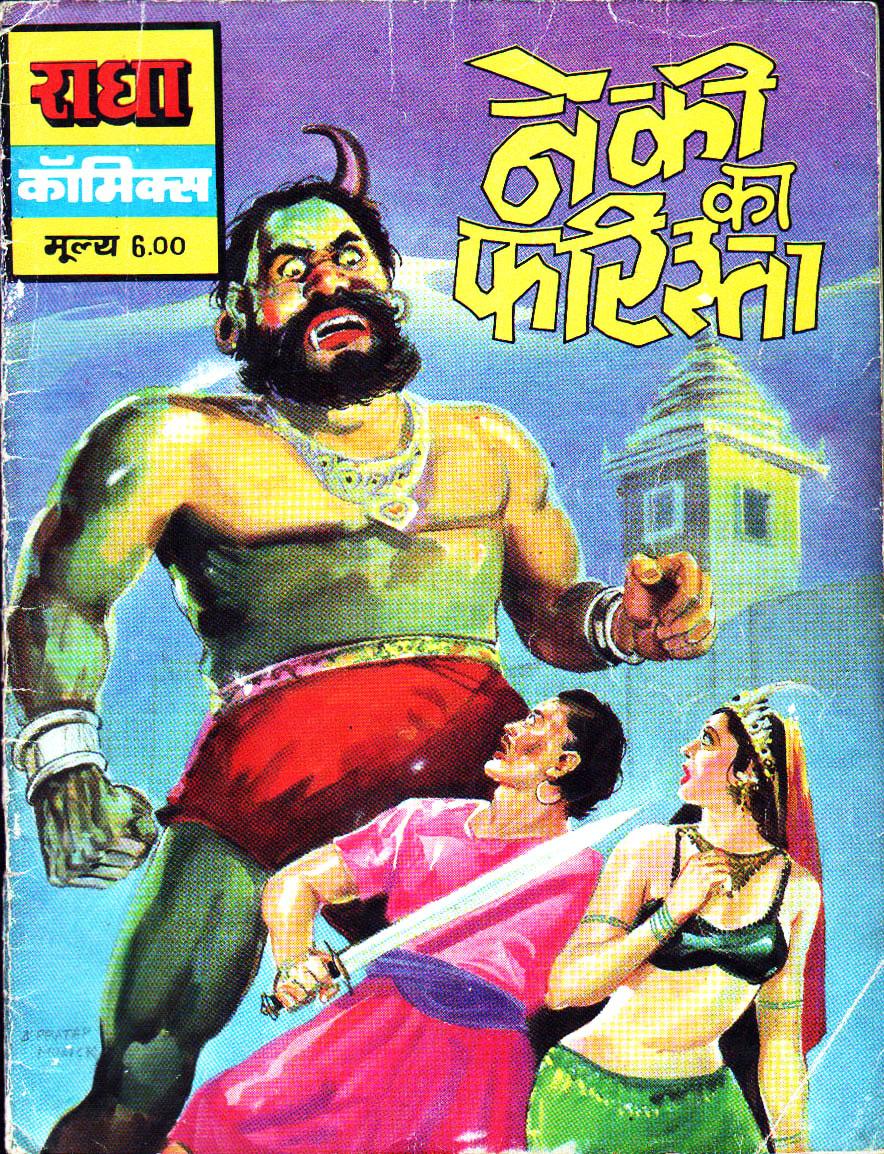 Hindi Comics - 45