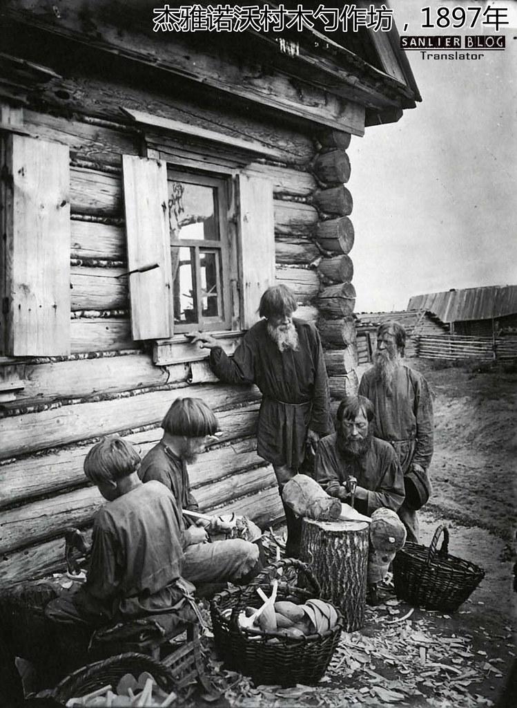 帝俄农民与手工业者9