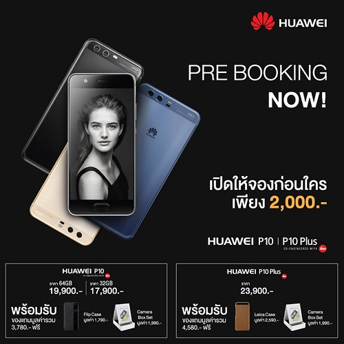 New Huawei P10 and P10+ Price