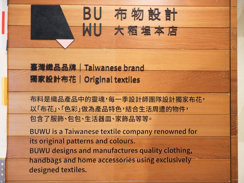 BUWU 布物設計 (4)