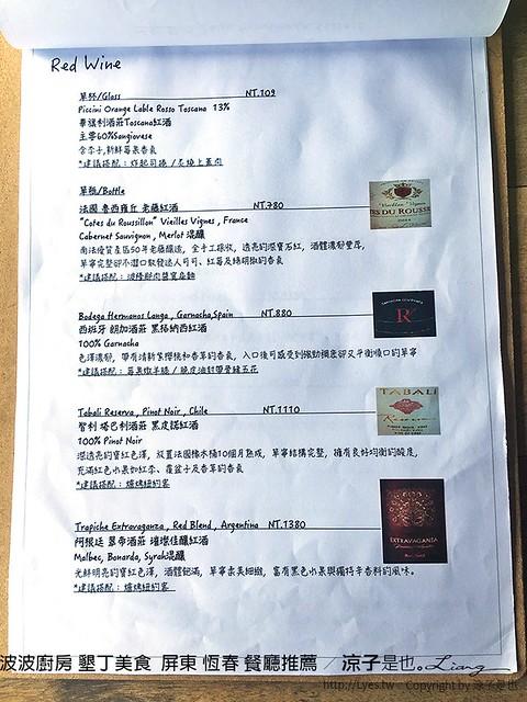 波波廚房 墾丁美食  屏東 恆春 餐廳推薦 35