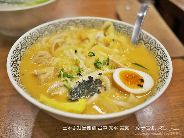 三禾手打烏龍麵 台中 太平 美食 16