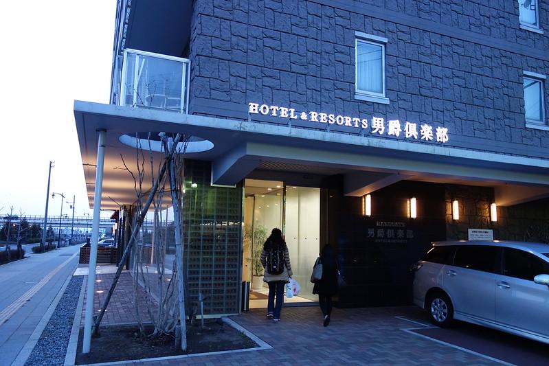 函館男爵倶楽部 ホテル&リゾーツ