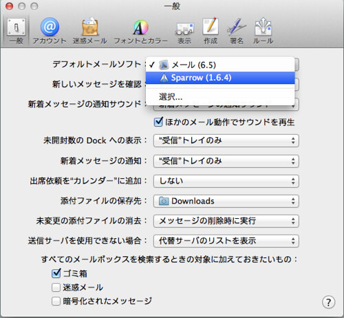 mac_default_mailer_change04
