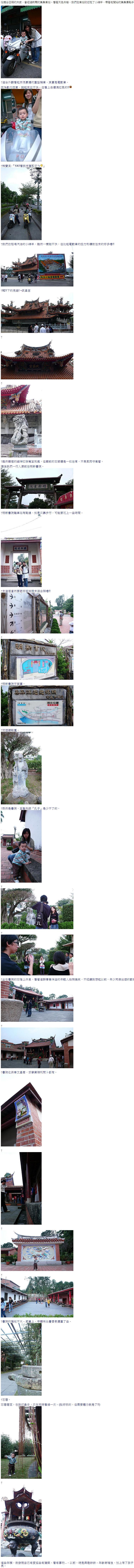 南投集集古蹟景點] 武昌宮 明新書院