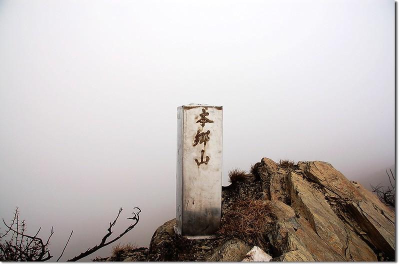 本鄉山不鏽鋼基點(Elev. 3447 m)