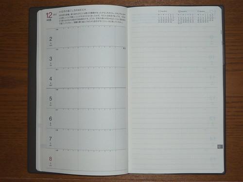 2014 W's Diary 和田裕美の営業手帳 2014 週間スケジュール
