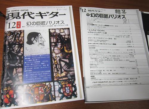 「現代ギター」81年12月号<幻の巨匠バリオス> by Poran111