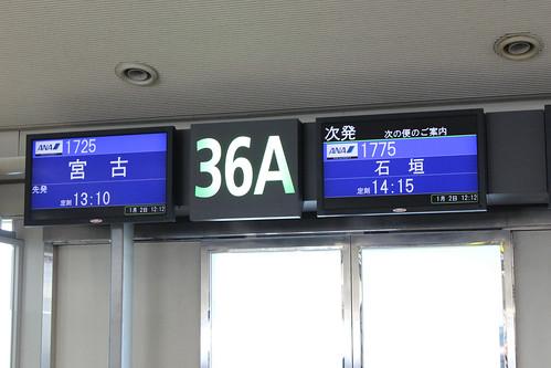 那覇空港36Aゲートから宮古行き