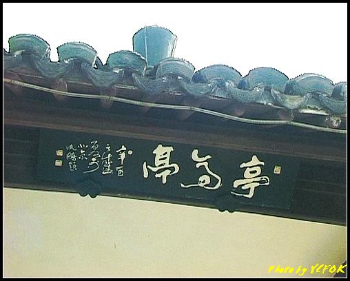杭州 西湖 (其他景點) - 427 (西湖小瀛洲 上的亭台樓閣 用三種字體寫出 亭亭亭的亭)