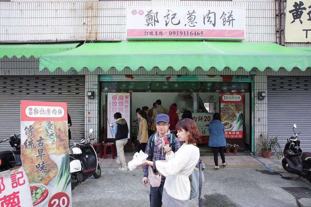 20140202台南-鄭記蔥肉餅 (1)