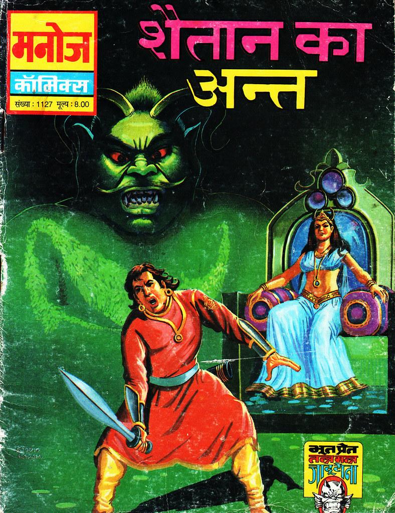 Hindi Comics - 57