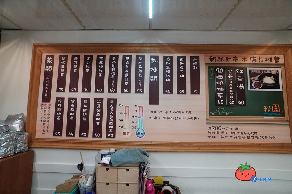 新店好吃紅豆湯 剉冰 秋園 七張捷運站