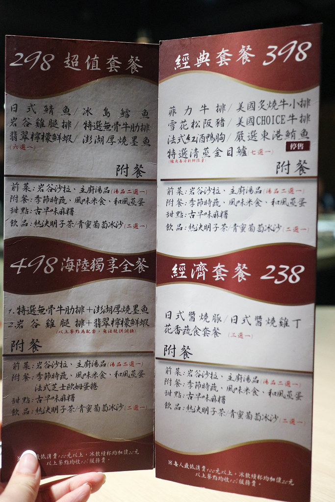 IMG_7257岩谷新鐵板料理Rock Valley-台北信義總店 (1)