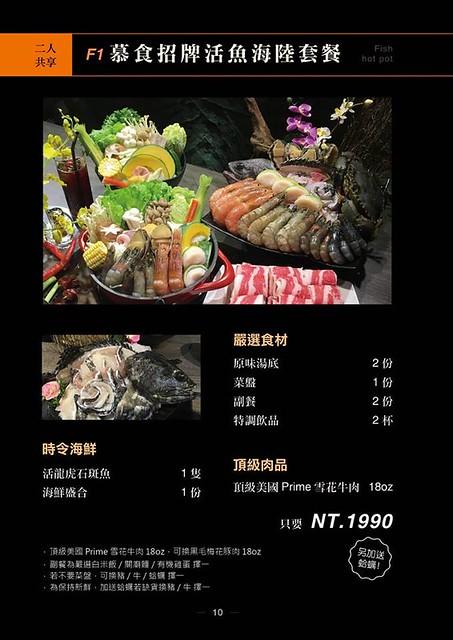 台北東區好吃火鍋海鮮推薦慕食鍋物菜單menu (3)