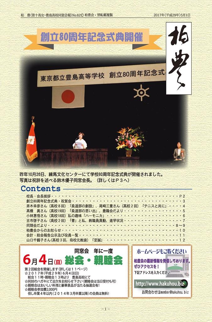柏豊会・第十高女・豊島高校 同窓会報No. 62