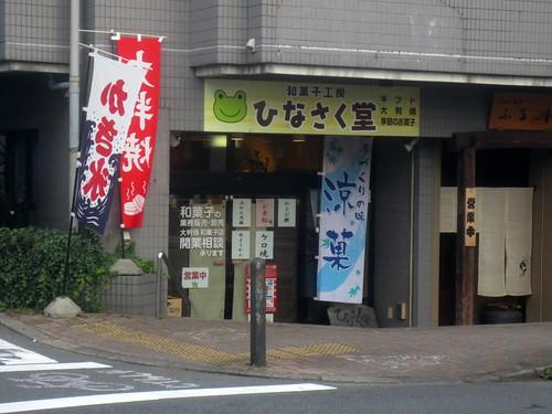 ひなさく堂(練馬)