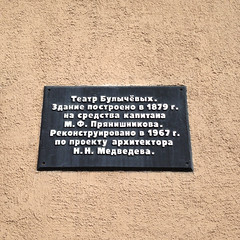 Photo of Black plaque № 27888