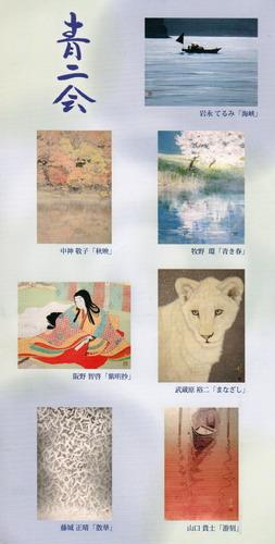 ■青二会 日本画展■そごう横浜
