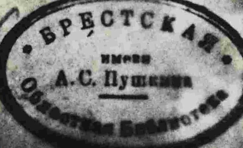 A.S. Pushkin Brest Regional Library