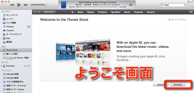 AppStoreようこそ画面
