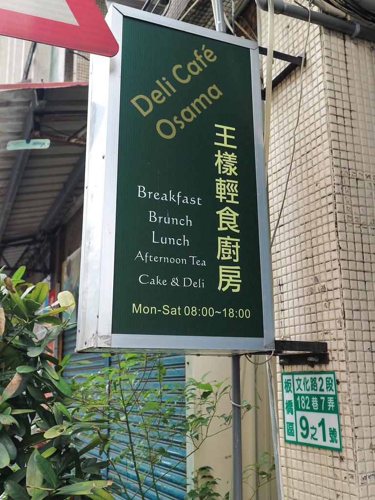 板橋早午餐- 王樣輕食廚房 (22)