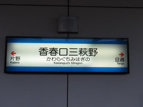 小倉競輪場の最寄り駅である香春口三萩野駅