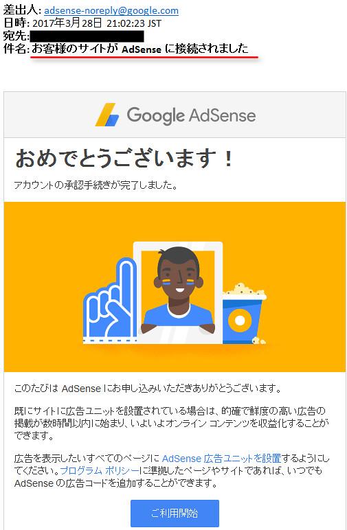 170406 Google AdSense合格通知メール